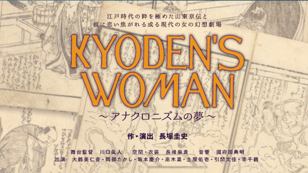 KYODEN'S WOMAN